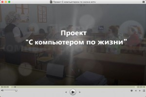 Проект С компьютером по жизни.wmv 2015-04-19 20-51-59