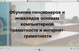 Проект С компьютером по жизни.wmv 2015-04-19 20-54-38