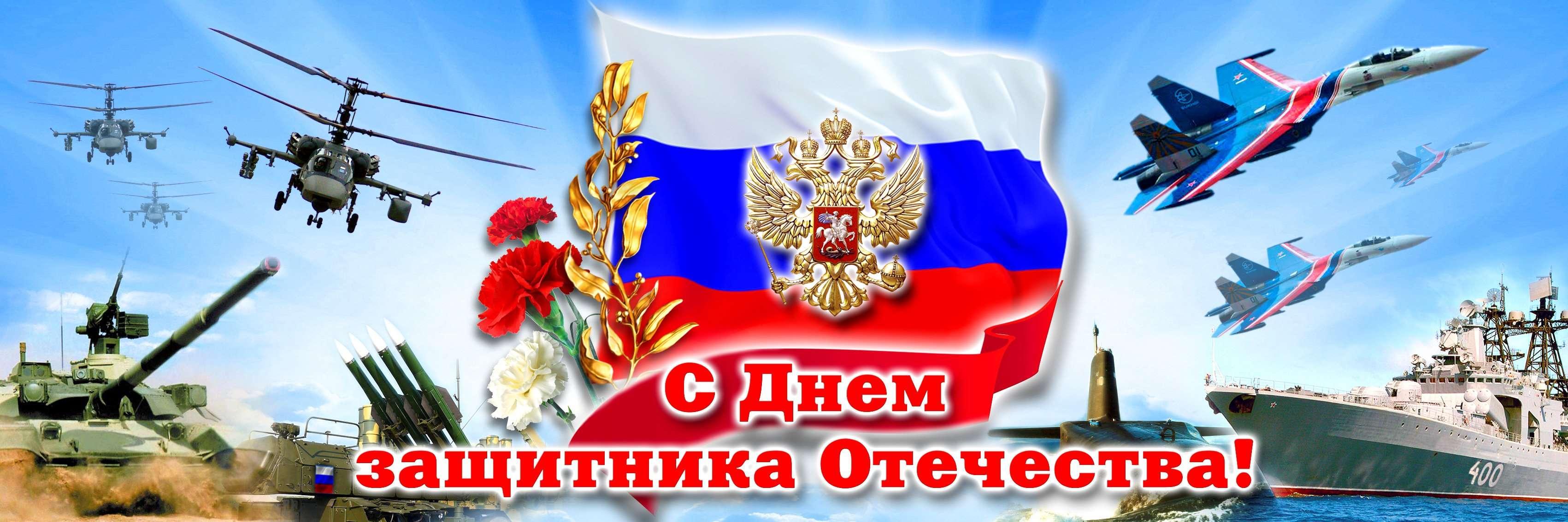 http://school15yi.ru/wp-content/uploads/2017/02/23-%D1%84%D0%B5%D0%B2%D1%80%D0%B0%D0%BB%D1%8F.jpg